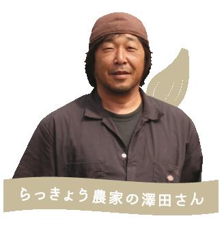らっきょう農家の澤田さん